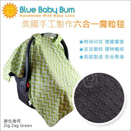 ✿蟲寶寶✿【美國blue baby bum】冬暖夏涼四季可用/美國手工製作六合一魔粒毯 - 綠色幾何