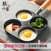 早餐煎鍋 煎蛋鍋蛋餃鍋雞蛋漢堡模具無涂層不黏鍋鑄鐵鍋平底鍋早餐鍋