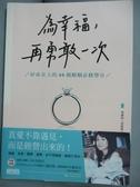 ~書寶 書T6 /勵志_HSR ~為幸福,再勇敢一次:好命女人的40 個婚姻必修學分_ 林