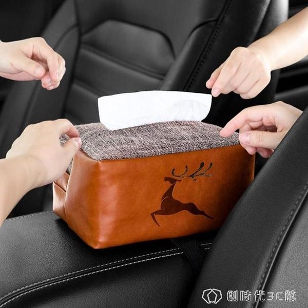車載抽紙盒 車載紙巾盒創意汽車扶手箱抽紙盒掛式遮陽板車用紙巾套車天窗紙盒