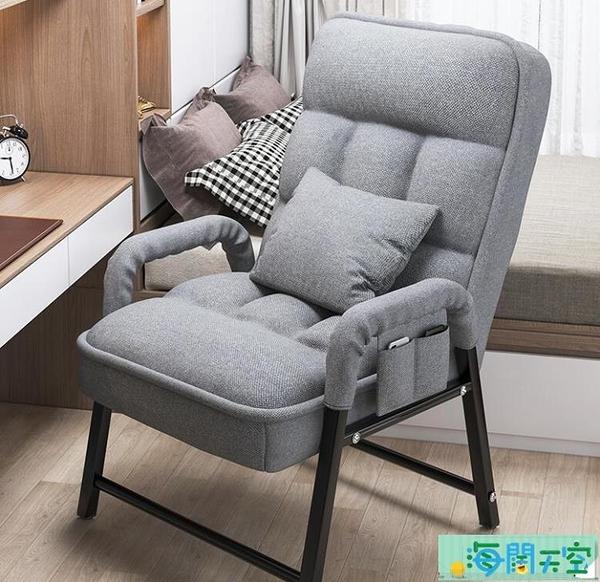 家用舒適久坐大學生懶人電競靠背休閑辦公椅宿舍沙發座椅TW 【海闊天空】