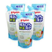 ☆愛兒麗☆貝親Pigeon 奶瓶蔬果清潔液補充包650ml(新款)*3包入