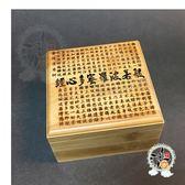 心經 竹製小香爐(抽屜) 10 公分  【十方佛教文物】