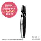 日本代購 空運 Panasonic 國際牌 ER-GD60 電動刮鬍刀 修鬍刀 修容器 國際電壓 日本製