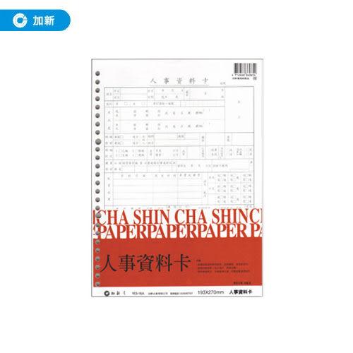 《加新》16K26孔 人事資料卡紙 25張/本 16316A (報表/資料卡/收據/帳冊/手冊/筆記簿)