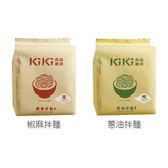KiKi食品雜貨 椒麻拌麵/蔥油拌麵(袋裝5包入) 2款可選【小三美日】