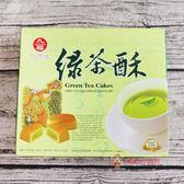 九福_頂級綠茶酥盒裝227g*10盒/箱【0216零食團購】4711202221815-B