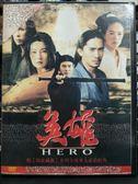 挖寶二手片-P00-549-正版DVD-華語【英雄】-張曼玉 李連杰 章子怡 甄子丹