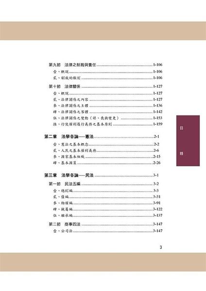 法學緒論-全彩圖說-2020高普考.三四等(保成)