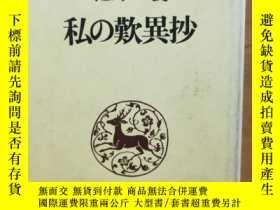 二手書博民逛書店私的嘆異抄罕見精裝本Y267552 紀野一義 築摩書房 出版1983