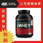 ON 100% Whey Protein金牌低脂乳清蛋白5磅(牛奶巧克力)(健身 高蛋白) 公司貨+贈ON600黑金搖杯