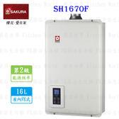 【PK廚浴生活館】 高雄 櫻花牌 熱水器 SH-1670F SH1670F 強制排氣 智能恆溫熱水器 16L