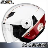 SOL 安全帽|23番 SO-5 SO5 飛行者⑤號 白紅銅 半罩 3/4罩 內藏墨鏡 雙鏡片 雙D扣 內襯全可拆