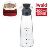 【iwaki】耐熱玻璃醬料罐 300ml