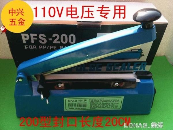 110V電壓200手壓封口機塑料袋鋁箔袋食品袋熱縮膜臺灣國外出口裝 樂活生活館