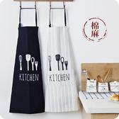 圍裙 北歐風廚房圍裙純棉餐廳圍裙韓版時尚家居工作服烘焙男女式圍裙歐萊爾藝術館