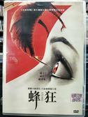 挖寶二手片-P07-451-正版DVD-電影【蜂狂】-蘭斯漢里克森 小克里夫頓柯林斯 麥特歐黎瑞