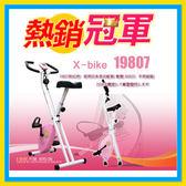 【 X-BIKE 晨昌】磁控健身車 秒殺機種 31公分大座墊 台灣精品 19807 (贈彈力拉繩1組)
