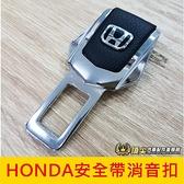 HONDA本田【FIT安全帶消音扣】2006-2021年FIT2 FIT3 安全帶插扣 插銷扣環 警示提醒聲關閉