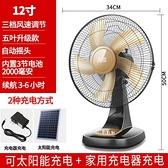 台式電風扇 110V電風扇 12吋靜音台扇 直立扇 戶外便攜【太陽能供電/停電可用】12V太陽能充電