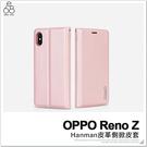 OPPO Reno Z 隱形磁扣 皮套 手機殼 皮革 保護殼 側掀保護套 手機套 手機皮套 保護皮套 附掛繩