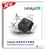 Catalyst Apple Watch Series 3 / 2 38mm 42mm 超輕薄防水保護殼 防水殼 台灣代理公司貨 美國