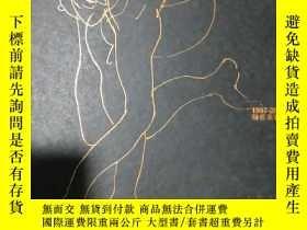 二手書博民逛書店The罕見Art of Pang Jiun 動態素描(1997-