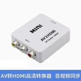 【生活家購物網】AV轉HDMI FHD AV2HDMI 影音視頻轉接盒 1080P PS2 WII 舊設備接新螢幕