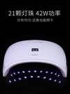 KaSi美甲燈42W光療機led燈做指甲油膠專業不黑手速幹家用開店專用  魔法鞋櫃