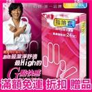 情趣用品 送潤滑液加藤鷹大力推薦 G點開發 指險衛生套 超薄水果口味 24入