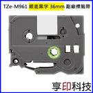 【享印科技】brother TZe-M961 銀底黑字 36mm 副廠標籤帶 適用 PT-9700PC / PT-9800PCN / PT-2700TW