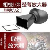 攝彩@相機LCD螢幕取景放大器 V2 放大鏡遮陽罩功能 磁性吸附 適用佳能550D 5D3 5D4松下GH1 GH2