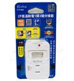 【好市吉居家生活】 朝日電工 PTP-R06 2P高溫斷電1開3插分接器 插座