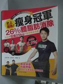 【書寶二手書T2/養生_QJF】史上最強!瘦身冠軍-26%體脂肪消除…_張祐書/劉程睿/張豐麒