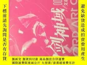 二手書博民逛書店罕見刀劍神域002Y12980 川原礫 著 湖南美術出版社 出版