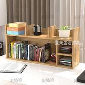書架 創意桌上簡易書架置物架兒童學生桌面小書柜辦公桌收納架多層·夏茉生活IGO