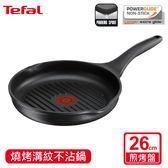 法國特福Tefal 頂級樂釜鑄造系列26CM煎烤盤
