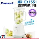 【信源】1500cc 【國際牌Panasonic 果汁機】MX-EX1551/MXEX1551