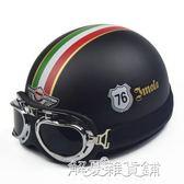 摩托車頭盔哈雷電瓶車頭盔個性頭盔秋冬男女半盔四季通用安全帽 解憂雜貨鋪
