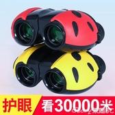 望遠鏡兒童女男孩觀鳥高倍高清一萬米小型便攜小學生非玩具望眼鏡 特惠上市