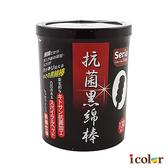 i color 罐裝130支入黑色紙軸螺旋棉花棒