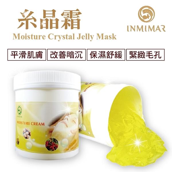 糸晶霜 INMIMAR 英糸瑪 台灣製造MIT 凍膜 粉刺 顆粒 舒緩 修護