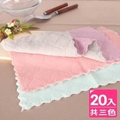 【AXIS 艾克思】超細纖維珊瑚絨雙面波浪長方擦拭巾抹布_20 入紫色+綠色