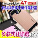 Samsung Galaxy A7(2016) 髮絲紋 防摔 手機保護軟套 手機套