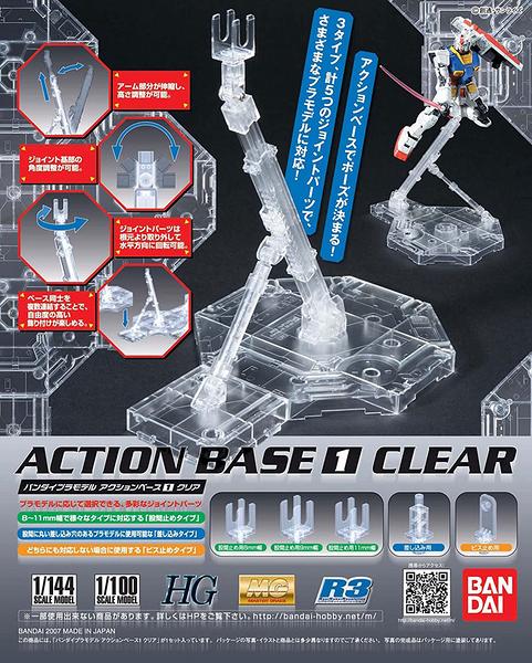 鋼彈模型 ACTION BASE 1 透明 可動底座 支架 腳架 TOYeGO 玩具e哥