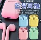 i12馬卡龍藍牙耳機/磁吸無線耳機/運動耳機/迷你藍牙耳機 藍牙5.0 支持iphone11彈窗功能