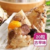 限量【陪你購物網】老道老枝古早味肉粽 (180g×20粒/串) |端午|免運