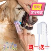 [7-11限今日299免運]買一送一 寵物潔牙指套 清潔牙刷 口腔清潔 硅膠指套✿mina百貨✿【IGP001】