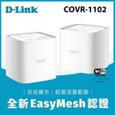 D-LINK COVR-1102 AC1200雙頻Mesh 無線路由器(2入)