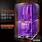 電壓220V乾衣機 可折疊烤衣服烘乾機家用烘衣機速乾衣靜音省電大容量風乾 CP3974【甜心小妮童裝】